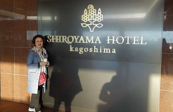 城山觀光飯店 (8).JPG
