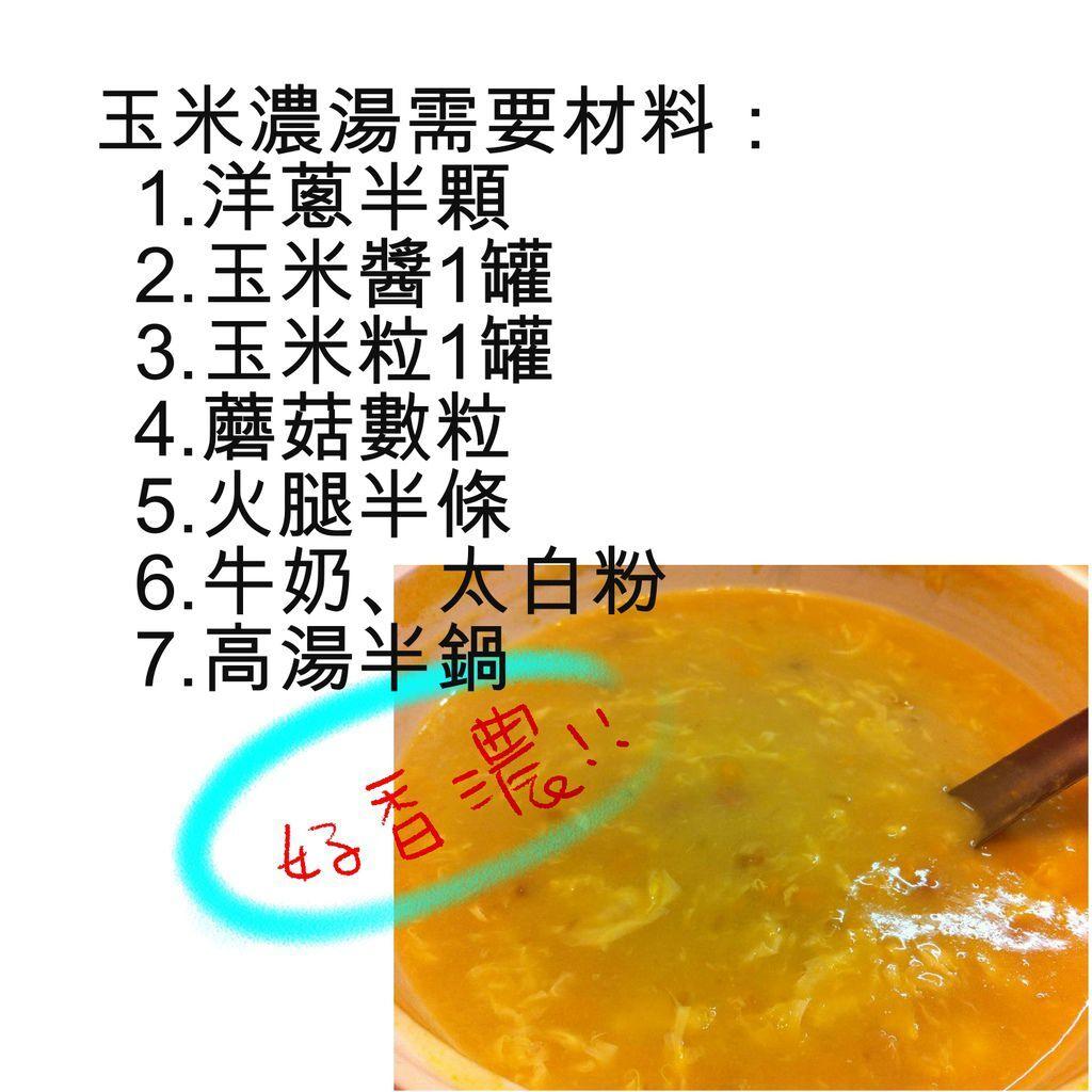 玉米濃湯-1