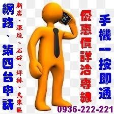0936222221(大新店區網路,第四台申請優惠詳洽行動0936222221)