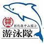 中山泳隊.jpg