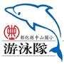 泳隊logo.jpg