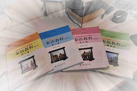 泰語教程 北京大學