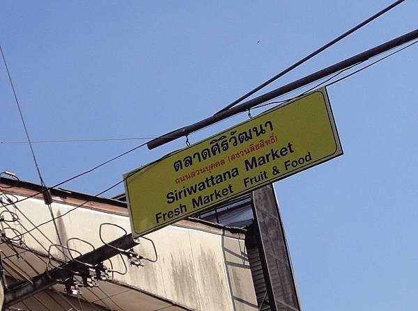 siriwattana market.jpg