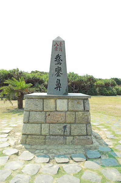 是台灣八景之一