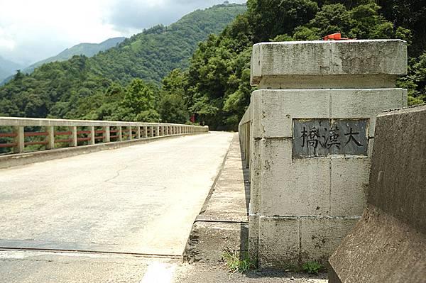 途中經過大漢橋