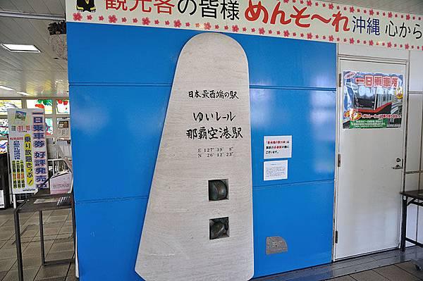 日本最西端的車站