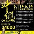 沖繩生態之旅海報-1