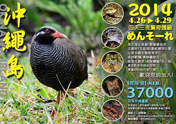 沖繩海報2014 4月 .jpg