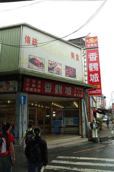 位於宜蘭市的台灣最後一家香雞城!!