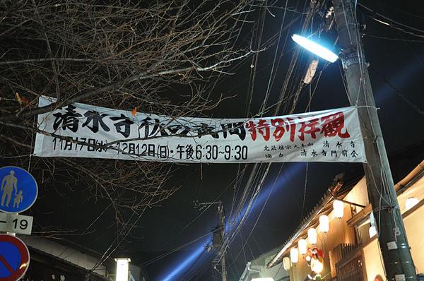 清水寺特別夜觀