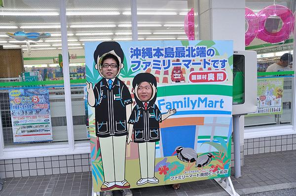 這間全家是沖繩島最北端的一家~