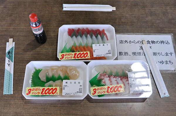買了生魚片!!