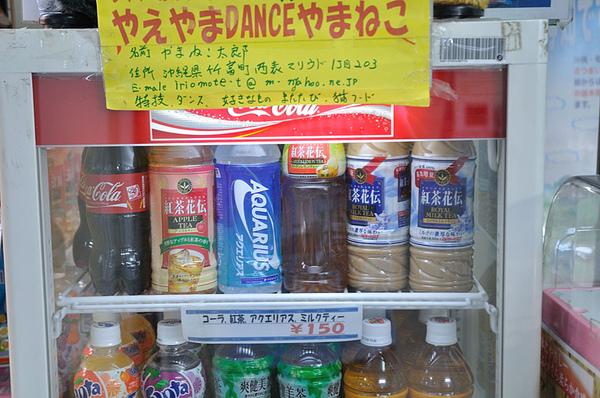 離開日本前買的最後一樣商品...