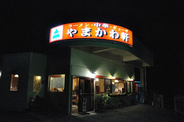 這晚的餐廳就決定是這間了!!