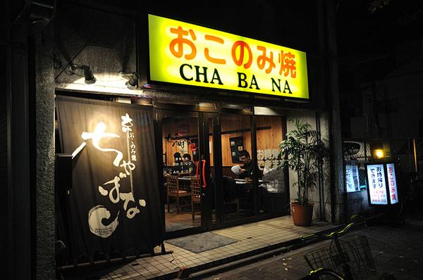 巷子口附近的一家XX燒店吃晚餐