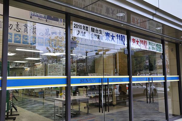 京都車站附近也有補習班啊~