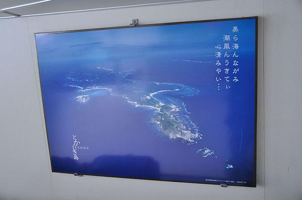 船艙牆上的渡嘉敷島空照圖