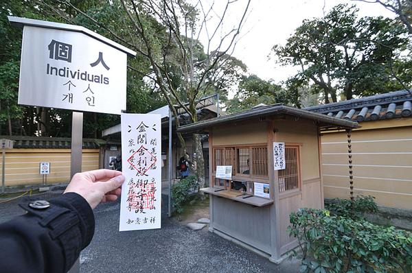 金閣寺的票非常特別