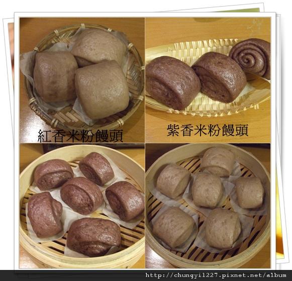 紅香米粉饅頭.jpg