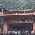 2012.01.27初3初4阿里山.高雄美濃旅遊 046.jpg