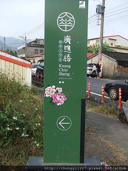 2012.01.27初3初4阿里山.高雄美濃旅遊 108.jpg