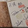 2012.2.25 王傳仁課程 004