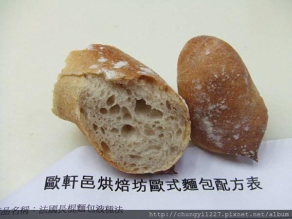 2012.7.1歐包課in新竹歐軒邑烘培坊 040