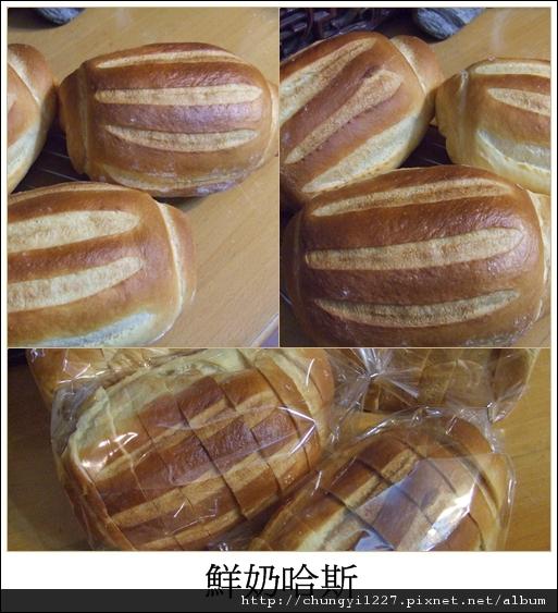 鮮奶哈司麵包
