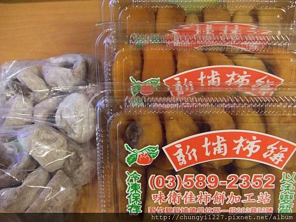 新埔味衛佳柿餅工廠 053