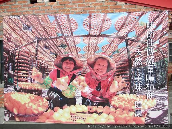 2012.10.13衛味佳柿餅工廠 001