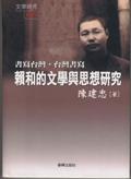 書寫台灣‧台灣書寫-賴和的文學與思想研究