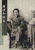 鍾理和論述1960-2000