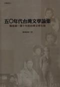 五○年代台灣文學論集-戰後第一個十年的台灣文學生態