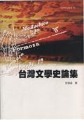 台灣文學史論集