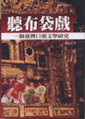 聽布袋戲-一個臺灣口頭文學研究