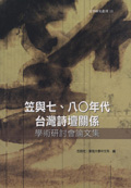 「笠與七、八○年代台灣詩壇關係」學術研討會論文集