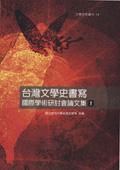 台灣文學史書寫-國際學術研討會論文集