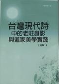 台灣現代詩中的老莊身影與道家美學實踐