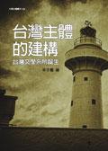 台灣主體的建構