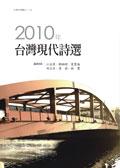 2010台灣現代詩選