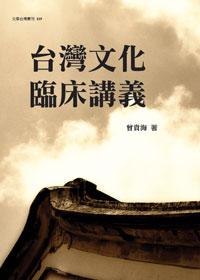 cov119_台灣文化臨床講義xk