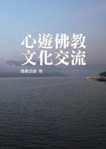 cov_心遊佛教文化交流x2k