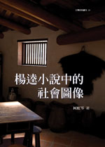 cov_楊逵小說中的社會圖像