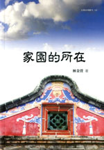 cover台灣現代詩選