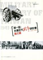 cov近代戰爭研討會論文集上