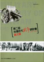 cov近代戰爭研討會論文集下