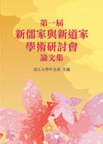 cov_第一屆「新儒家與新道家學術研討會」論文集