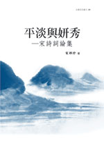 cov_平淡與妍秀_宋詩詞論集