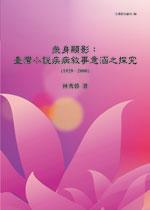 cov_眾身顯影:臺灣小說疾病敘事意涵之探究kk