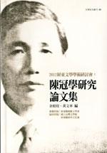 cov陳冠學研究論文集